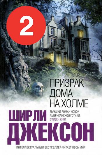 привид будинку на пагорбі