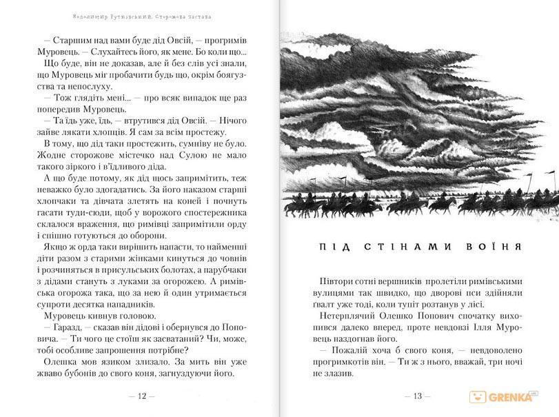 сторожова застава фрагмент книги